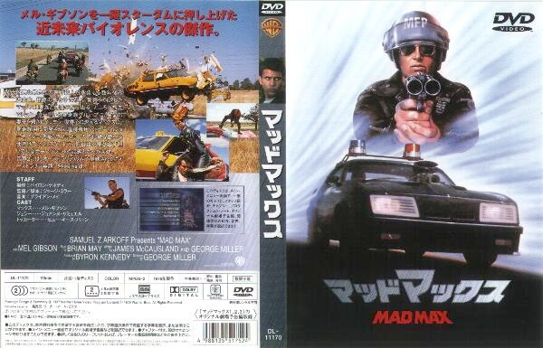 Cover of Japanese Mad Max DVD